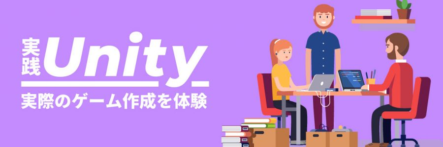 【Unity実践】#9 プロトタイプ編 ~ シーンの制御 part1 ~【Boxゲーム】