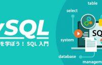 SQLの概要